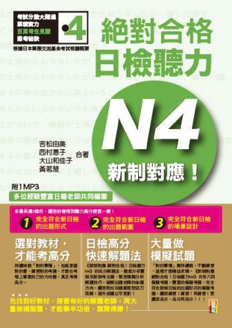 絕對合格日檢聽力N4新制對應!