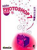 PhotoShop 7中文版影像創意箱子