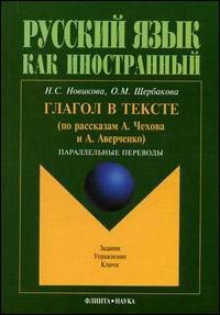 Русские глаголы
