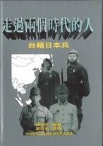 走過兩個時代的人-台籍日本兵