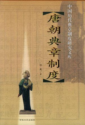 清朝典章制度