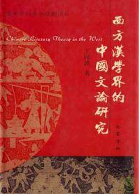 西方汉学界的中国文论研究