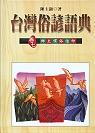 台灣俗諺語典