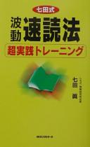 七田式波動速読法超実践トレーニング
