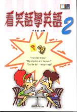 看笑話學英語2