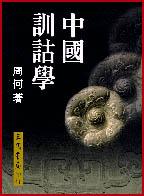 中國訓詁學