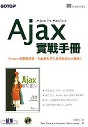Ajax 實戰手冊