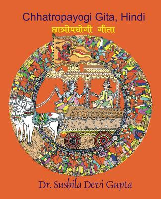 Chhatropayogi Gita, Hindi