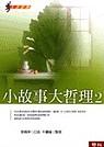 小故事大哲理 2