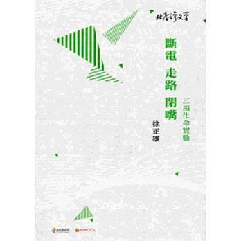 斷電 走路 閉嘴(三場生命實驗)-北臺灣文學130