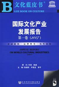 国际文化产业�...
