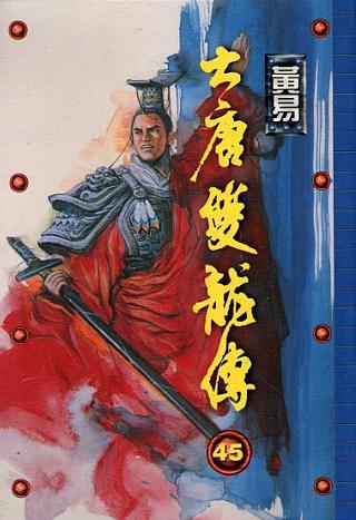 大唐雙龍傳 PART45