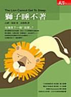 獅子睡不著