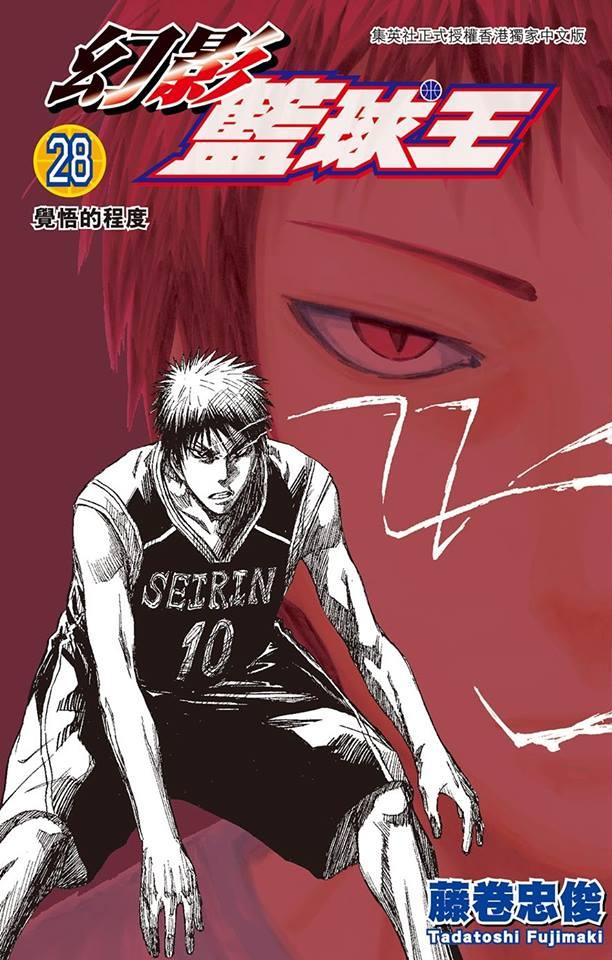 幻影籃球王 28