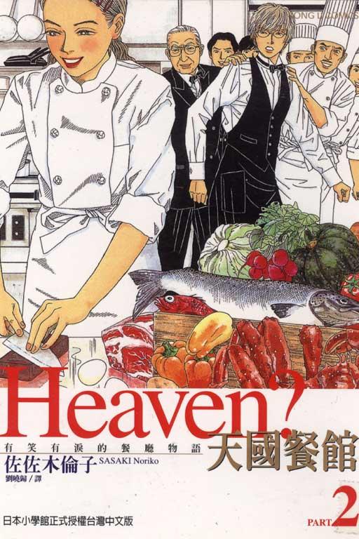 Heaven?天國餐館 2