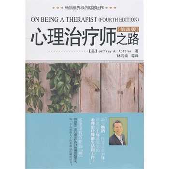 心理治疗师之路(第四版)