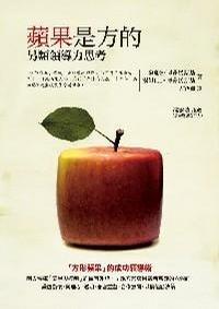 蘋果是方的:另類領導力思考