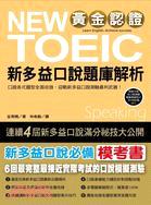黃金認證NEW TOEIC新多益口說題庫解析