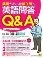 美國大街小巷都在用的英語問答Q&A(書 1MP3)