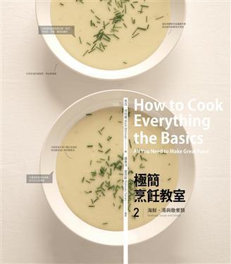 極簡烹飪教室 2