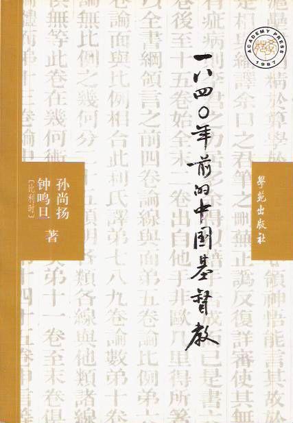 一八四零前的中国基督教