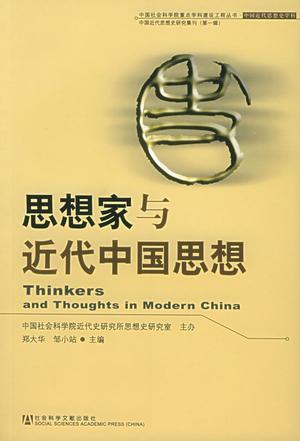 思想家与近代中国思想