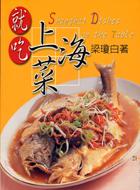 就吃上海菜