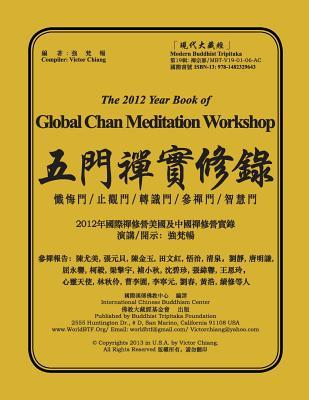 The Year Book of Global Chan Meditation Workshop 2012