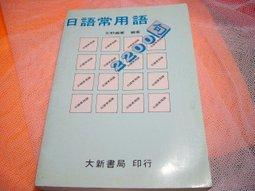 日語常用語2200句