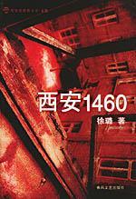 西安1460