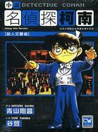 名偵探柯南 - 殺人交響曲 (小說)