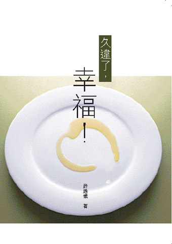 Jiu wei le, xing fu