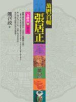 萬曆首輔張居正(6)
