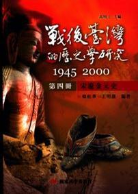 戰後台灣的歷史學研究(第四冊)