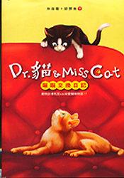 Dr.貓&Miss Cat