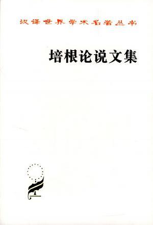 培根論說文集