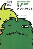 2005年日本国際博覧会 愛・地球博 公式ハンディブック