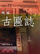 南瀛古匾誌