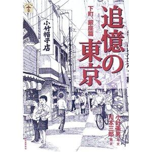 追憶の東京下�...