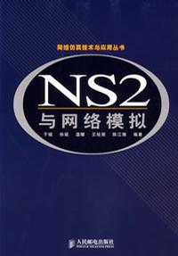 NS2与网络模拟
