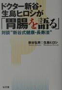 ドクター新谷・生島ヒロシが「胃腸を語る」