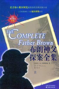 布朗神父探案�...