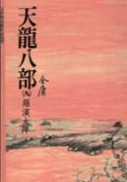 天龍八部(九)
