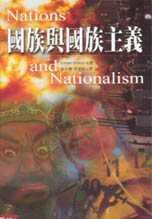 國族與國族主義