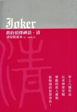 JOKER舊約偵探神話