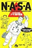 NASA(ナサ)