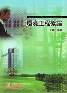 環境工程概論, 9/e