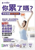 你累了嗎?肝的保健與肝病預防