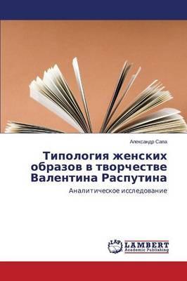 Tipologiya zhenskikh obrazov v tvorchestve Valentina Rasputina