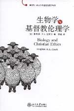 生物學與基督倫理學